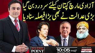 To The Point With Mansoor Ali Khan | 16 October 2019 | Express News
