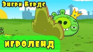 Мультик Игра для детей Энгри Бердс. Прохождение игры Angry Birds [17] серия