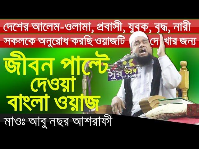 জীবন পাল্টে দেওয়া বাংলা ওয়াজ Bangla Waz by Abu Nasar Ashrafi