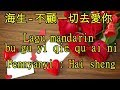 Lagu Mandarin bu gu yi qie qu ai ni,海生 不顧一切去愛你