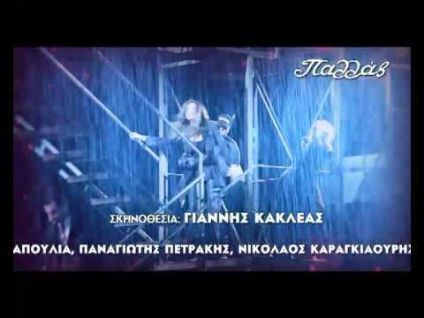 Anna Vissi - Demones Teaser, Pallas Theater, 22/03/2013 [fannatics.gr]