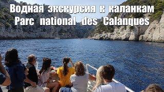 Прованс, водная экскурсия на Каланки  |  Water excursion to the Calanques