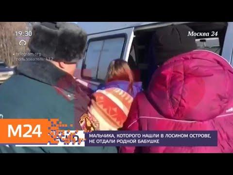 """Оставленного в парке """"Лосиный остров"""" мальчика выписали из больницы - Москва 24"""