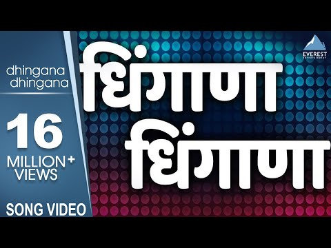 Dhingana Dhingana  New Marathi Songs 2017  Marathi DJ Songs  Adarsh Shinde, Dev Chauhan