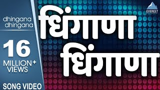 Dhingana Dhingana - New Marathi Songs 2017 | Marathi DJ Songs | Adarsh Shinde, Dev Chauhan