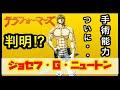 テラフォーマーズ リベンジ 1話ED - YouTube