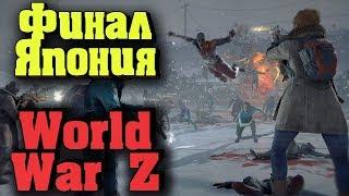 Такого количества зомби вы еще не видели - World War Z Финал ТОКИО
