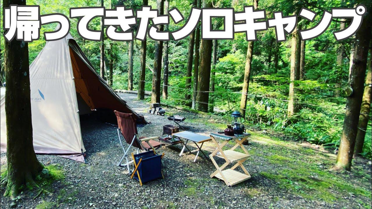 帰ってきたソロキャンプ[前編]神戸園キャンプ場