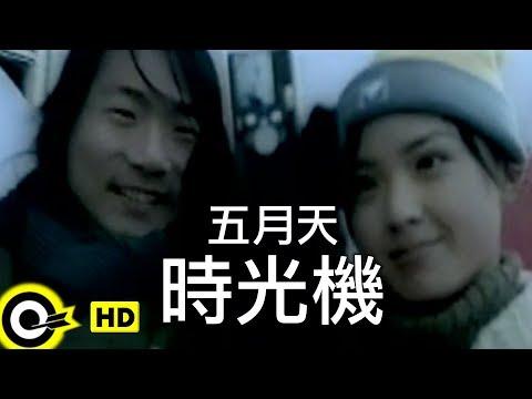 五月天-時光機 (官方完整版MV)