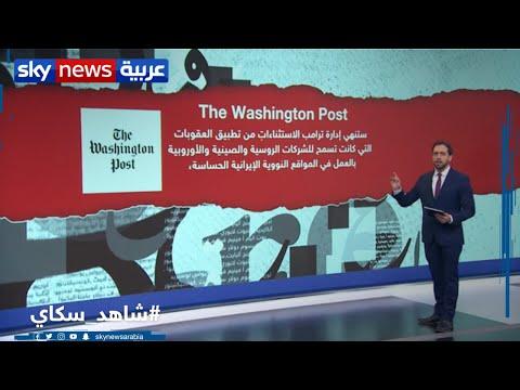 الواشنطن بوست: إدارة ترامب تنهي الاستثناءاتِ من تطبيق العقوبات على شركات الأوروبية تتعاون مع إيران  - نشر قبل 2 ساعة
