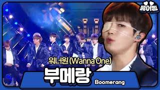 [뚫어뻥♬] 텔레그나 순딩 막내 재환이에게 이런 면도 있었어? 남자댜~ ? #워너원(Wanna One) - …