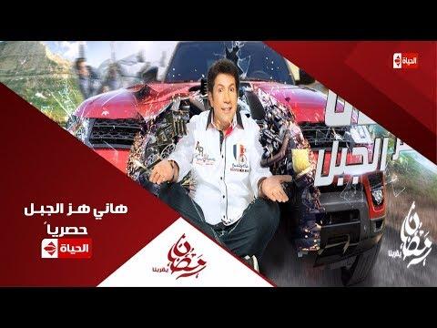 البرومو الرسمي لـ برنامج هانى هز الجبل... إنتظروا هانى رمزى رمضان 2017 #Al Hayah