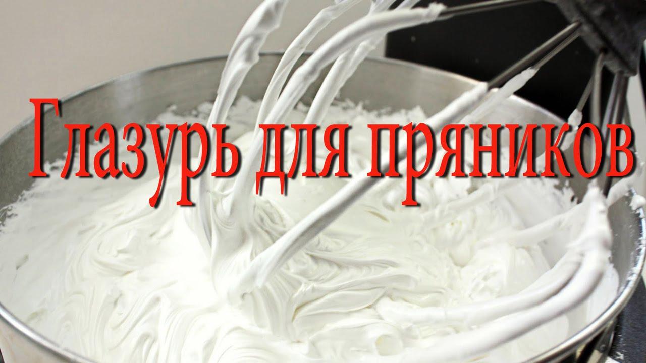 Глазурь для пряников. Белковая глазурь рецепт.