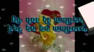 Dajan Kyanq - Դաժան Կյանք