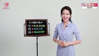 29 대전세종충청 박예림  2019 미스코리아자기소개