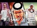 قصة قراند 5 مترجمة الحلقة 6 الخيانة أنواع GTA V IN ARABIC