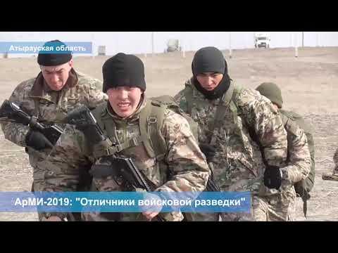 Еженедельные новости (02.03.2019 г.)  Армия Казахстана 