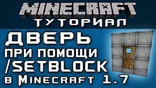 Обычная дверь при помощи setblock 1.7+ [Уроки по Minecraft]
