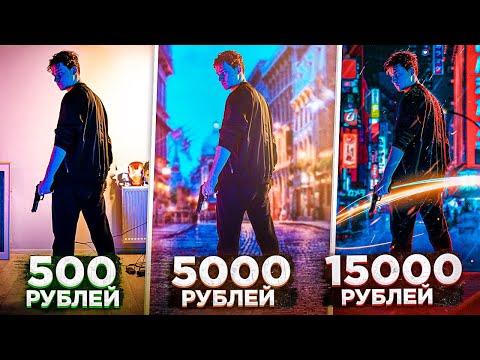 ЗАКАЗАЛ ОБРАБОТКУ ФОТО ЗА 500 5000 И 15000 РУБЛЕЙ! БИТВА ФОТОШОПЕРОВ