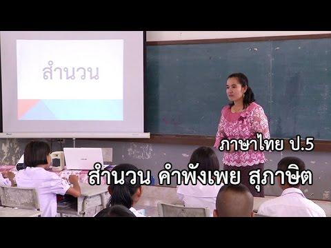 ภาษาไทย ป.5 สำนวน คำพังเพย สุภาษิต ครูสุกัญญา สุวรรณรัตน์