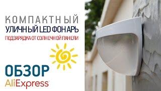 Уличный LED фонарь ZK1000700 на солнечной батарее с Алиэкспресс Обзор Цена Купить(, 2017-05-10T18:18:01.000Z)