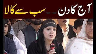 Yasin Malik Wife Mishal Malik Speech at Islamabad  Black Day Kashmir   Dekhty Raho TV-HD