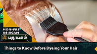 Things to Know Before Dyeing Your Hair Morning Cafe 26-07-2017