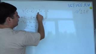 Задача №118. Алгебра 7 класс Макарычев.