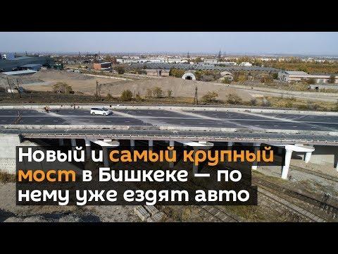 Новый и самый крупный мост в Бишкеке — по нему уже ездят авто. Видео с дрона