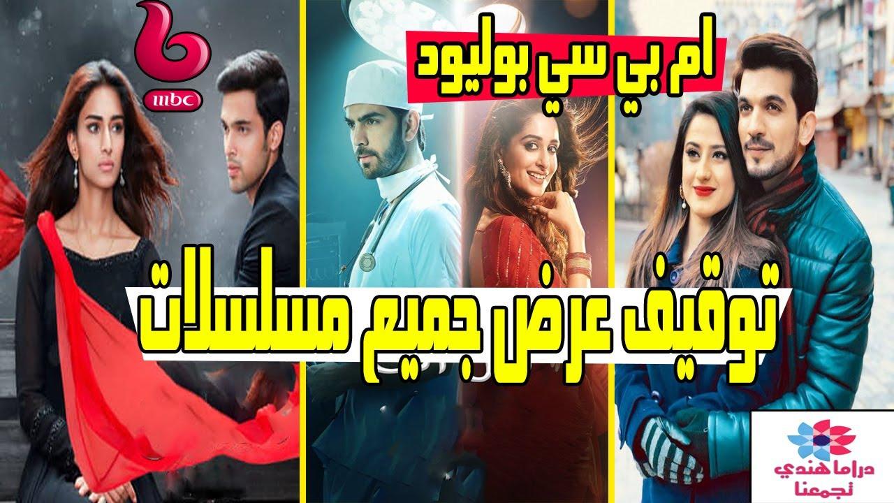 ام بي سي بوليوود توقف عرض جميع المسلسلات الهندية وسبب Youtube