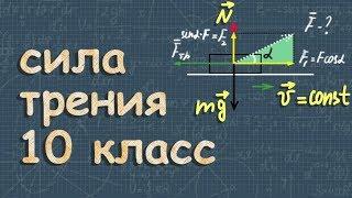 Сила трения ➽ Физика 10 класс ➽ Видеоурок