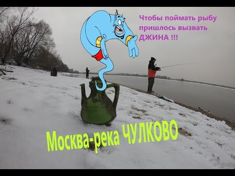 Рыбалка на спиннинг, Москва-река ЧУЛКОВО