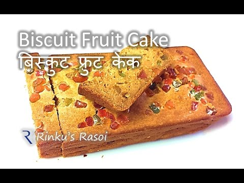 Fruit Cake made out of Biscuits | Parle-G Cake | Biscuit cake | Christmas Cake RinkusRasoi