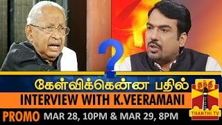 Kelvikkenna Bathil : Exclusive Interview with K.Veeramani (28/03/15) Promo – Thanthi TV