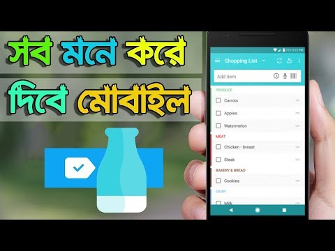 """Keep Your Task on Android Mobile Bangla Tutorial 
