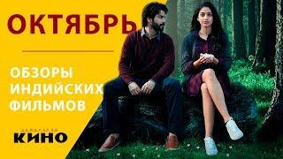 """""""Октябрь"""" с Варуном Дхаваном — Индийские фильмы"""