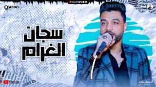 جديد 2021 - سجان الغرام ( ميكس طرب ) ابن الاكابر احمد عامر   لعشاق الروقان