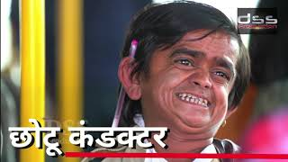 Chotu Dada Bus Conductor (New Video) छोटू बस कंडक्टर l Chotu Dada Hindi Comedy Khandesh Comedy Video