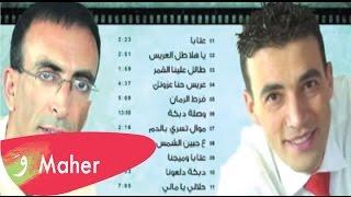 ماهر حلبي وناصر الفارس أحلى دبكة ظريف الطول جديد