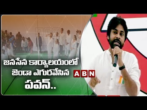 Pawan Kalyan Hoist Flag at Janasena Party office | Vijayawada | ABN Telugu