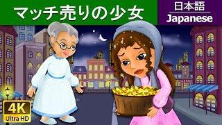 マッチ売りの少女 | The Little Match Girl in Japanese | 昔話 | おと...