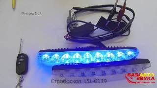 Стробоскоп Slight LSL-0139