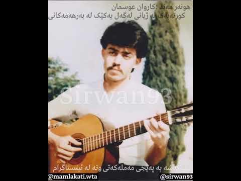 Karwan Osman (ay dli mn ) کاروان عوسمان  ئەی دڵی من