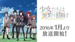 Shoujo-tachi wa Kouya wo Mezasu / Девушки, покоряющие новые горизонты