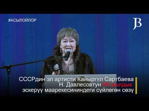 видео: Кайыргл Сартбаева Н. Давлесов тууралуу... #асылойлор