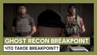 Ghost Recon Breakpoint: Что такое Breakpoint? Трейлер игрового процесса