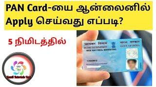 How to Apply PAN Card Online | NSDL | Tamil Tutorials Tech – தமிழ்