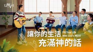 基督教會歌曲《讓你的生活充滿神的話》【詩歌MV】