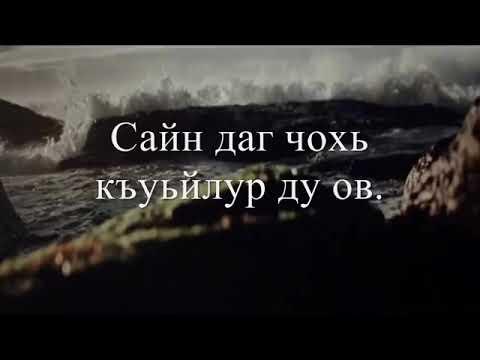 Чеченский стих