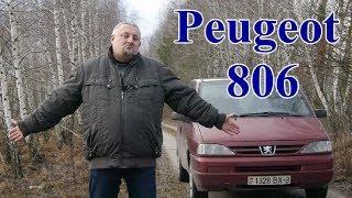 "Пежо 806/Peugeot 806 и другие "" ФРАНЦУЗКО-ИТАЛЬЯНСКАЯ ЧЕТВЕРКА"", Видео обзор, Тест-драйв."